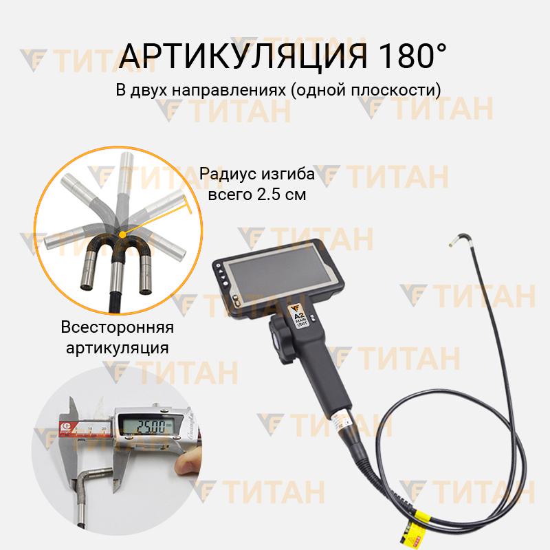Автомобильный видеоэндоскоп VE TITAN А2 артикуляция в две стороны