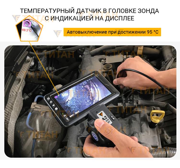 Автомобильный видеоэндоскоп VE TITAN А2_температурный датчик в головке зонда