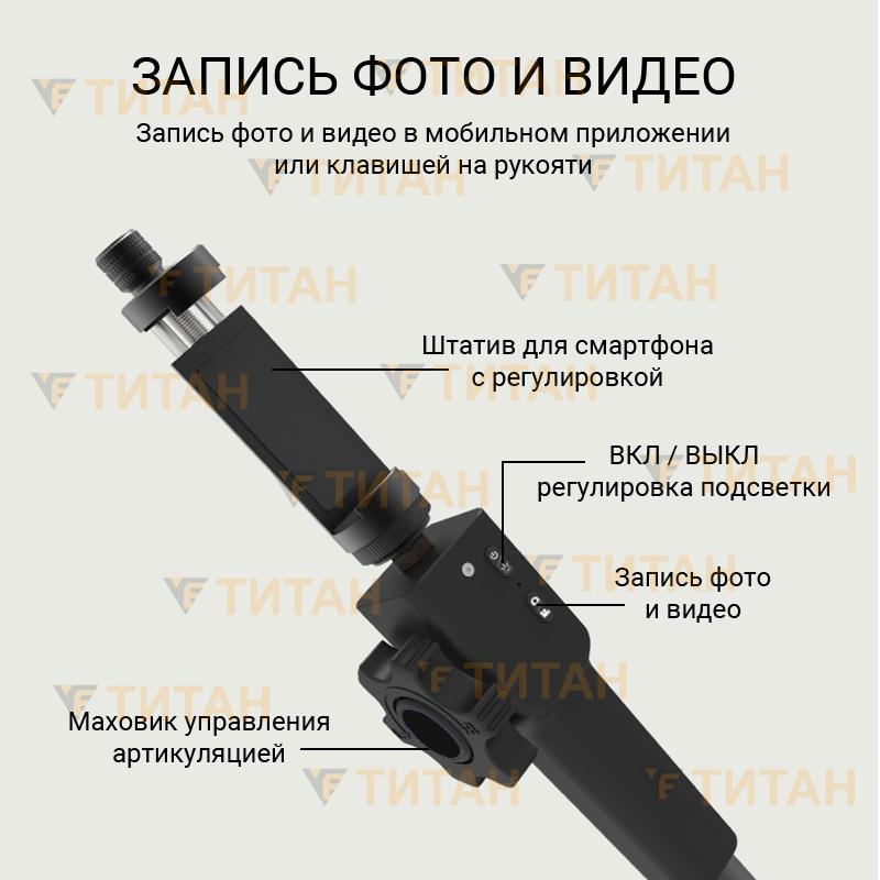 Автомобильный видеоэндоскоп VE TITAN А2 запись фото и видео