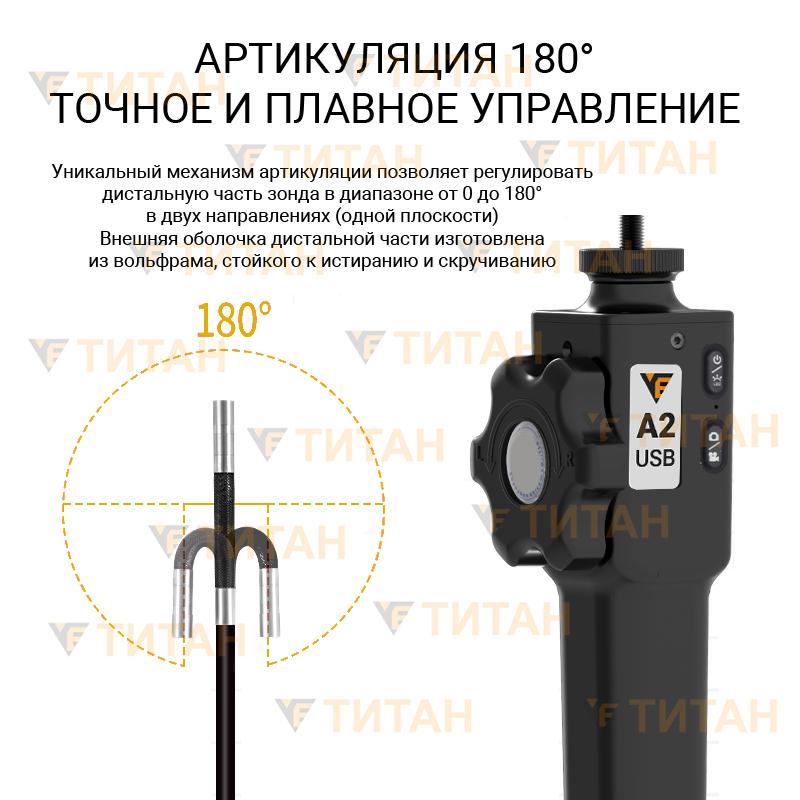 Автомобильный видеоэндоскоп VE TITAN А2 точное и плавное управление артикуляцией