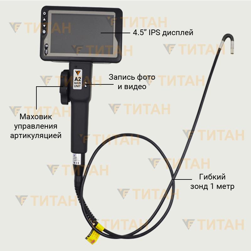 Автомобильный видеоэндоскоп VE TITAN А2 широкий функционал